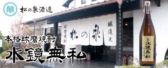 本格球磨焼酎 松の泉酒造の「水鏡無私」