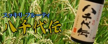 スッキリ・フルーティ「八千代伝」
