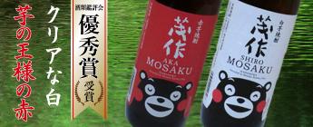 熊本県なごみ町の花の香酒造 芋焼酎「白茂作・赤茂作」