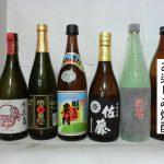 佐藤(黒)小瓶6本セット