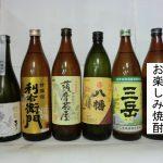 八幡小瓶6本焼酎セット